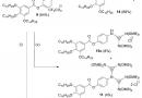 氨基环丙烯酸盐自组织离子液体液晶材料